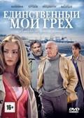 Edinstvennyiy moy greh is the best movie in Oleg Drach filmography.