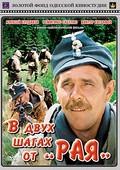V dvuh shagah ot «Raya» is the best movie in Aleksandr Movchan filmography.