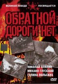 Obratnoy dorogi net - movie with Dmitri Mirgorodsky.