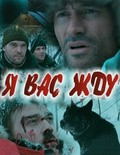 Ya vas jdu... film from Yevgeni Serov filmography.