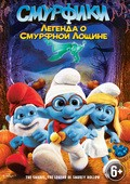 The Smurfs: Legend of Smurfy Hollow - movie with Anton Yelchin.