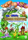 Tom and Jerry's Giant Adventure film from Spike Brandt filmography.