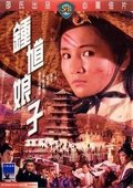 Zhong kui niang zi - movie with Sammo Hung.