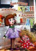 Film Priklyucheniya domovyonka Kuzi i dyadyushki Au.