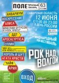 """Festival """"Rok nad Volgoy 2010"""""""