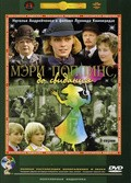 Meri Poppins, do svidaniya - movie with Igor Yasulovich.