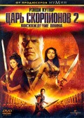 The Scorpion King 2: Rise of a Warrior film from Russell Mulcahy filmography.