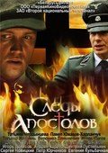 Sledyi apostolov is the best movie in Oleg Garbuz filmography.