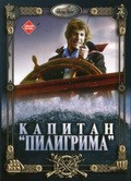 "Kapitan ""Piligrima"" - movie with Albert Filozov."