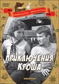 Priklyucheniya Krosha - movie with Igor Yasulovich.