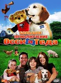 Aussie and Ted's Great Adventure - movie with Vanessa Bell Calloway.