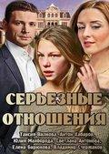 Sereznyie otnosheniya is the best movie in Taisiya Vilkova filmography.