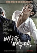 Rough Play film from Lee Joon filmography.