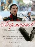 Lermontov is the best movie in Sesil Sverdlova filmography.