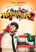 Nevalyashka2 is the best movie in Kseniya Dementeva filmography.