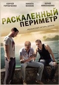 Raskalennyiy perimetr is the best movie in Nikita Volkov filmography.
