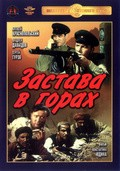 Zastava v gorah - movie with Vladimir Belokurov.