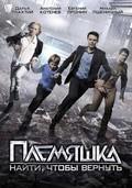 Plemyashka is the best movie in Evgeniy Pronin filmography.
