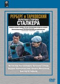 Rerberg i Tarkovskiy: Obratnaya storona «Stalkera» is the best movie in Andrei Konchalovsky filmography.