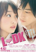 L.DK is the best movie in Ayame Gôriki filmography.