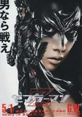 Zeburâman: Zebura Shiti no gyakushû - movie with Sho Aikawa.
