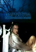 Partitura na mogilnom kamne - movie with Dmitri Mirgorodsky.