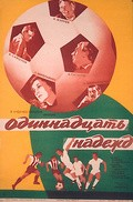 Odinnadtsat nadejd - movie with Anatoli Rudakov.