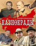Kaznokradyi is the best movie in Sergey Lanbamin filmography.