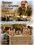 Platon Angel is the best movie in Olga Lukyanenko filmography.