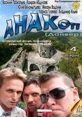 Anakop is the best movie in Mihail Samohvalov filmography.