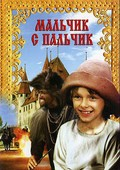 Malchik s palchik - movie with Igor Yasulovich.