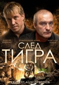 Sled tigra - movie with Aleksandr Ustyugov.