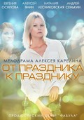 Ot prazdnika k prazdniku is the best movie in Aleksey Yanin filmography.