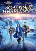Zolotaya nevesta is the best movie in Oleg Maslennikov-Voytov filmography.