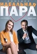 Idealnaya para is the best movie in Vitaliy Abdulov filmography.