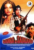 Ganga Ki Saugand - movie with Anwar Hussain.
