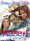 Nechayannaya radost is the best movie in Sergey Efremov filmography.