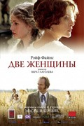 Dve jenschinyi is the best movie in Nikita Volkov filmography.