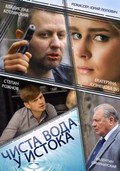 Chista voda u istoka - movie with Aleksandr Goloborodko.