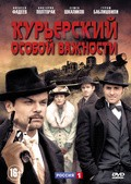 Kurerskiy osoboy vajnosti is the best movie in Semen Shkalikov filmography.