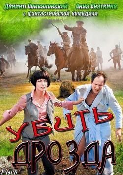 Ubit Drozda is the best movie in Mihail Dorojkin filmography.