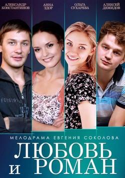 Lyubov i Roman is the best movie in Olga Suhareva filmography.