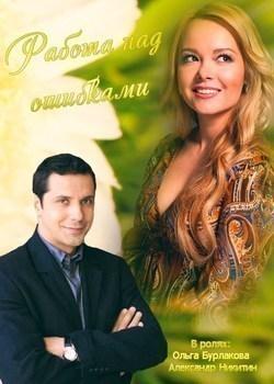 Rabota nad oshibkami is the best movie in Tatyana Garkusha filmography.