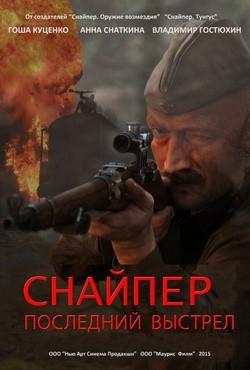 Snayper: Geroy soprotivleniya is the best movie in Ruslan Chernetskiy filmography.
