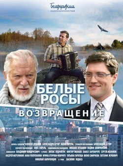 Belyie rosyi. Vozvraschenie - movie with Nikolai Karachentsov.