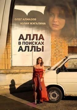 Alla v poiskah Allyi is the best movie in Ivan Pavlov filmography.