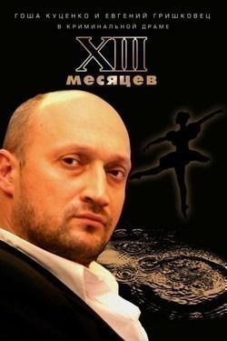 Trinadtsat mesyatsev is the best movie in Olga Oleksiy filmography.