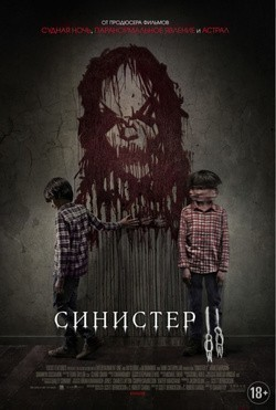 Sinister 2 - movie with James Ransone.