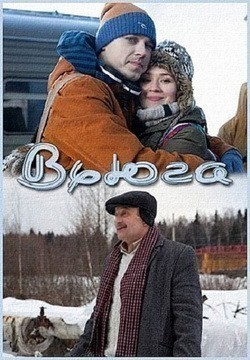 Vyuga is the best movie in Olga Kirsanova filmography.
