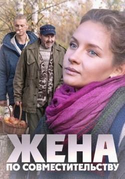 Jena po sovmestitelstvu is the best movie in Anna Yakunina filmography.